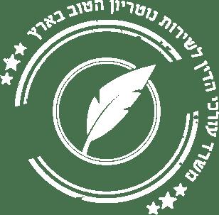 לוגו נוטריון אונליין